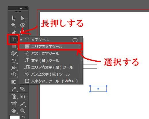 文字ツールを長押しして、エリア内文字ツールを選択する