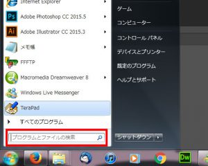 ファイルの検索